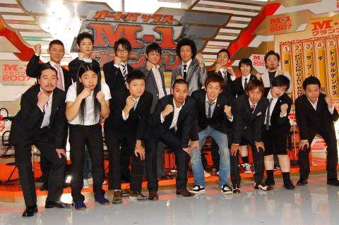 【速報】『M-1グランプリ2007』決勝進出者が決定! - キングコングら8組
