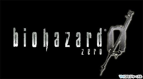 Wii版の『バイオハザード0』 カプコン、Wii版『バイオハザード0』の
