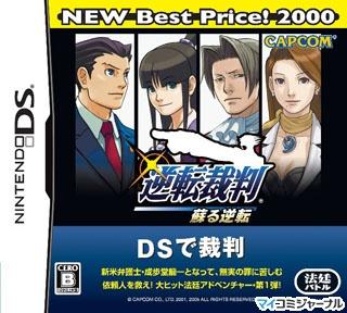 カプコンの人気ゲーム「逆転裁判」シリーズが宝塚歌劇団で初の舞台化 ...