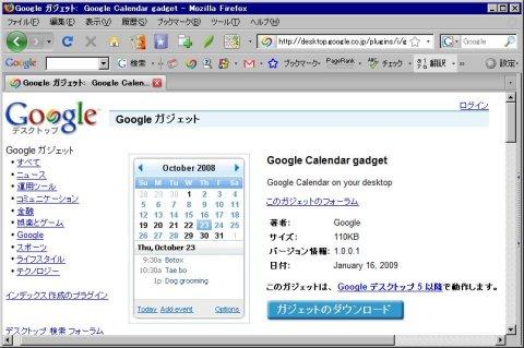 Googleガジェットの「ニュース」をサイドバーに設置しているのですが... - Yahoo!知恵袋