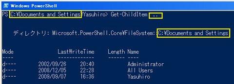 ゼロからはじめるWindows PowerShell - ディレクトリ編 (2) 絶対パス ...
