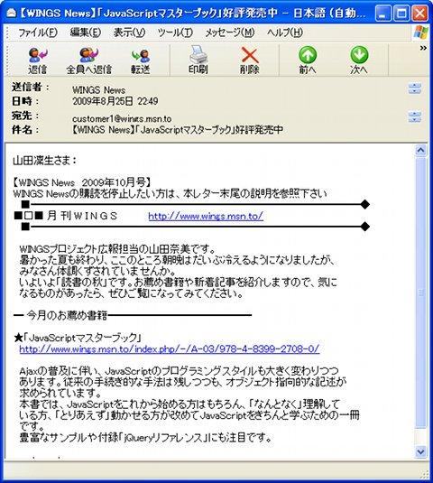 自動 送信 メール
