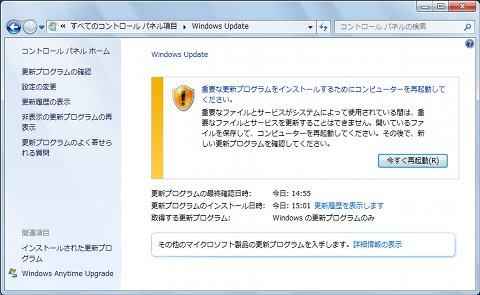 レッツ! Windows 7 - Windows Update編(1)