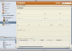ファイルメーカー、Bento 3用テンプレート「連絡先&顧客管理 ...