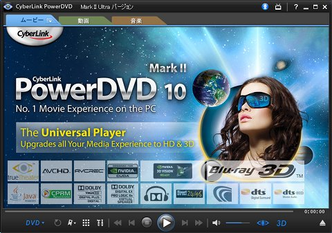 OEM PowerDVD 8 Ultra
