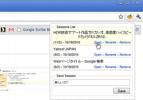 タブの状態をいつでも保存・復元 - Google Chrome
