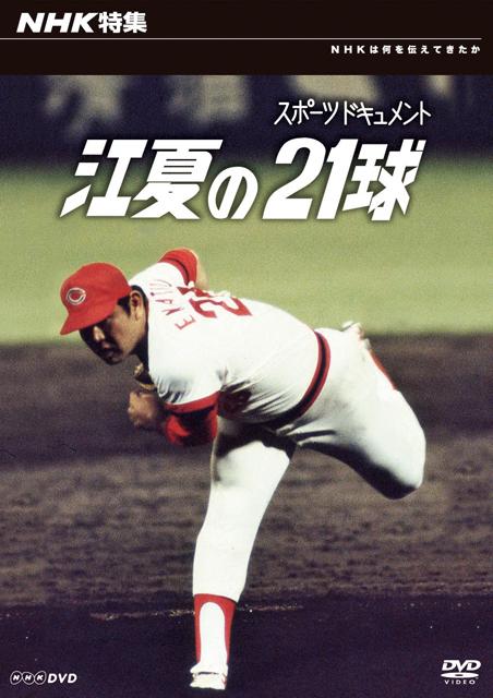 image:プロ野球史上屈指の名場面「江夏の21球」、知られざるドラマをDVDで