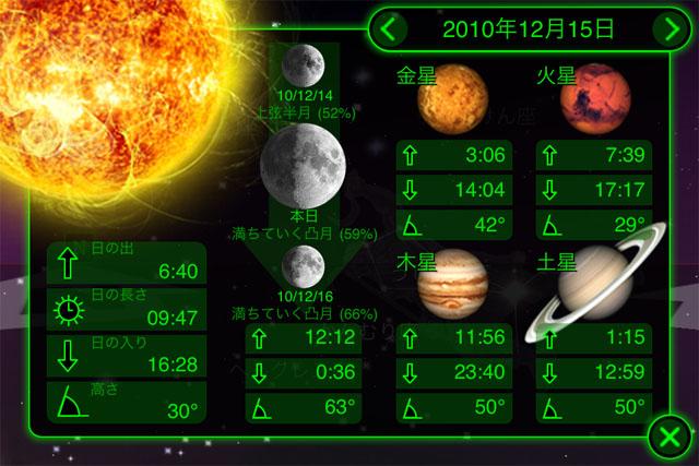 image:【レビュー】まだまだ間に合う「ふたご座流星群」、iPhoneアプリで快適に観察しよう