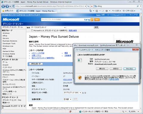 資産管理ソフト microsoft money 無償 無料の家計簿ソフトとして使え