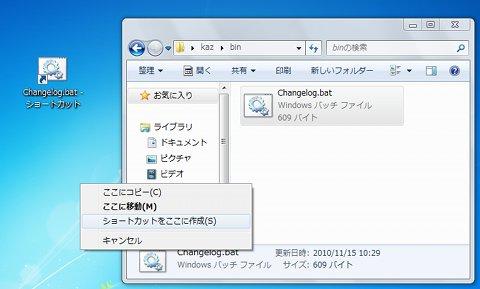 バッチ ファイル 作り方