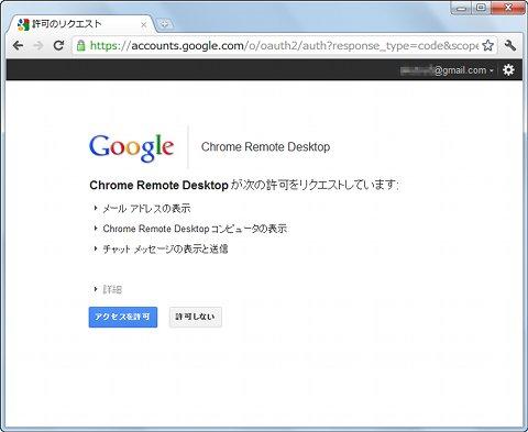 既存のリモートデスクトップツールに迫る「Chrome Remote Desktop BETA」