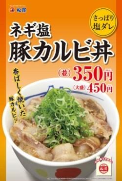 松屋、「ネギ塩豚カルビ丼」を再販売