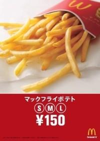 14日間限定! 「マックフライポテト」が全サイズ150円