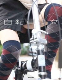 自転車の 自転車 写真集 : ... ! 写真集『自転車少女