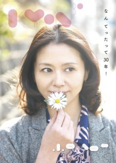 浦沢直樹、小泉今日子デビュー30周年ベスト盤の選曲者に ...