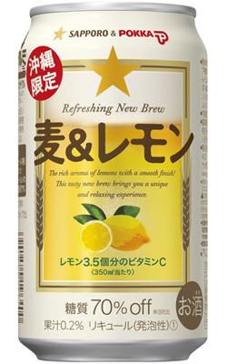 レモン果汁たっぷりの新ジャンル「サッポロ 麦レモン」