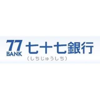 七 十 七 銀行 インターネット バンキング
