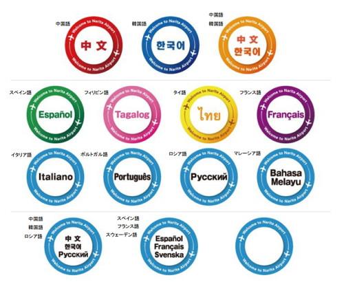 外国語話せますバッジ」のデザインを統一 - 成田空港 | マイナビニュース