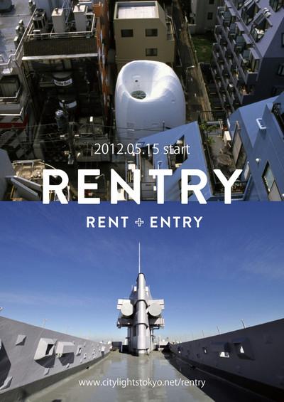 プレゼンで家賃が決まる!?賃貸入居支援の新システム「Rentry(レントリー)」開始
