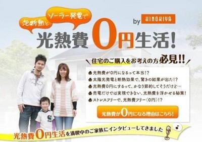 """桧家住宅、""""光熱費0円""""の秘訣を教える特設サイトをオープン"""