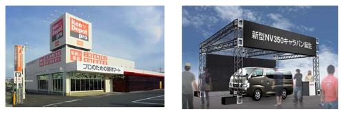 日産の新型「NV350キャラバン」、建デポプロでキャンペーンを実施