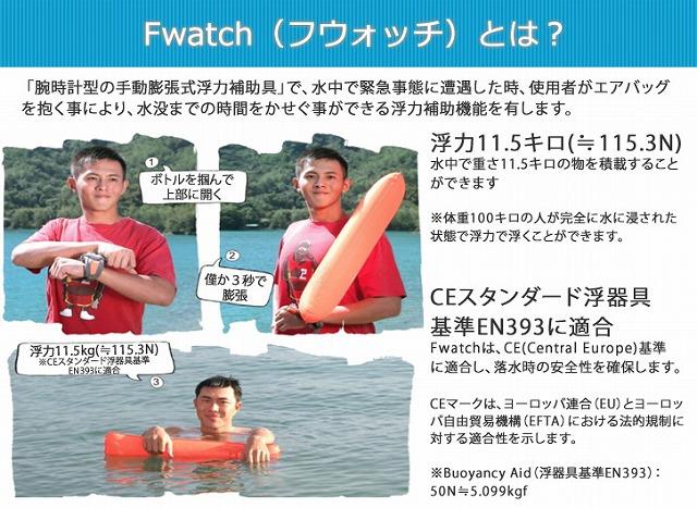 image:普段は腕時計、万が一の事態で浮き輪代わりに! 「フウォッチ」日本初登場