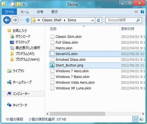 レッツ! Windows 8 - スタートメニュー/ボタンを復活させる (2