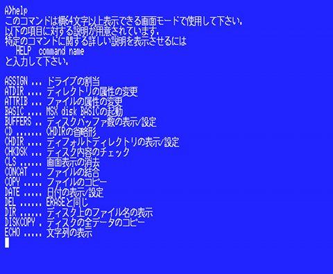 msx ゲーム ダウンロード