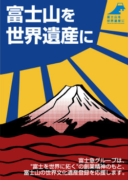 富士急行、ステッカーやポスターの掲出で富士山世界遺産登録を応援