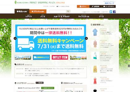 リゾートが身近に!  「軽井沢・プリンスショッピングプラザONLINE」開設