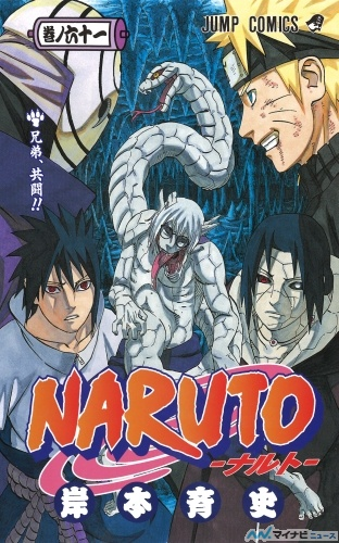 Couvertures Naruto 002l