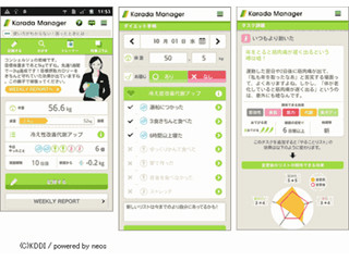 20a8e6a834c6 KDDI、「Karada Manager」に新機能「らくらく ダイエット モード」を追加