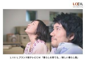 松山ケンイチ広末涼子が仲良し夫婦役でCMに登場-LIXIL