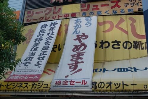 の看板をぶら下げて数十年の大阪の靴屋さんの謎