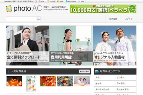 商用利用改変可の無料素材を1000点以上追加 素材サイト写真ac