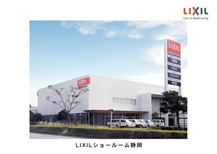LIXIL、最新の環境配慮型ショールームを静岡にオープン