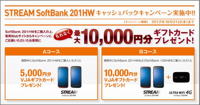 afd1e52a8c ソフトバンク、初の4Gスマートフォン「STREAM SoftBank 201HW」を販売開始 | マイナビニュース