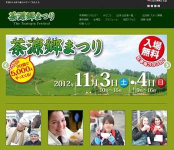 京都府・宇治茶産地にお茶好きが集合! 「茶源郷まつり」開催