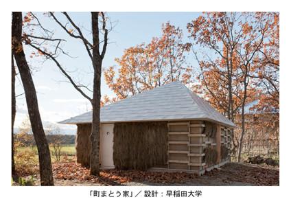 北海道大樹町に大学生が設計したサステナブル住宅が完工-LIXIL
