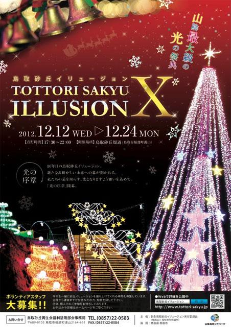 image:鳥取県でイルミネーションイベント「鳥取砂丘イリュージョン10」開幕