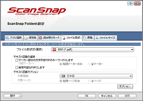 pdf 全部カラー グレー 変換 ix500 scansnap organizer