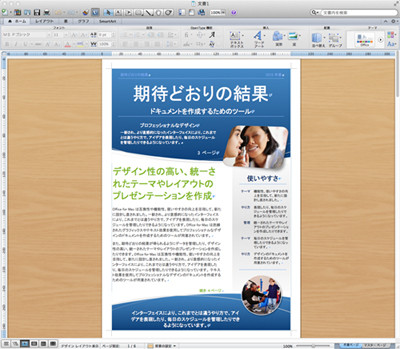 mac定番ソフト十番勝負 第5回 wordとpagesに挑むneo officeのwriter