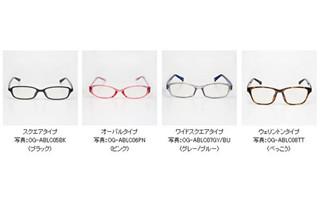 ... ライト対策メガネを発売