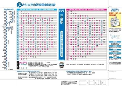 阪神電車の時刻表がブックカバーに! -文字が大きく見やすい&携帯に便利