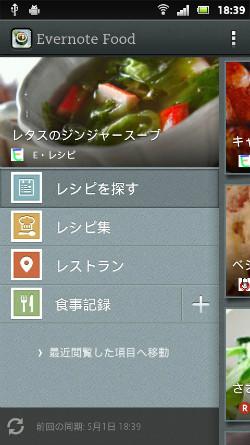 バージョンアップした食事記録アプリ「Evernote Food」