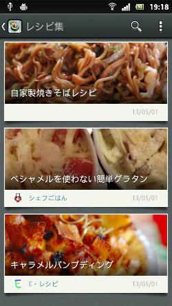 料理の写真や食事した場所のメモをEvernoteのノートとして保存できる