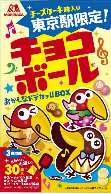 東京駅限定で、約30倍サイズのチョコボールを発売! チーズケーキ味も登場