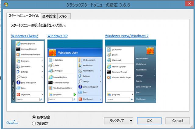 Windows 8にスタートボタンを追加、「Classic Shell 3.6.6J」日本語強化版
