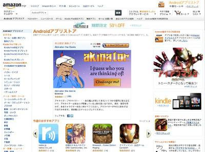 011c08f2d3 パソコンからもアプリ購入が可能に! - Amazon Androidアプリストアを使っ ...