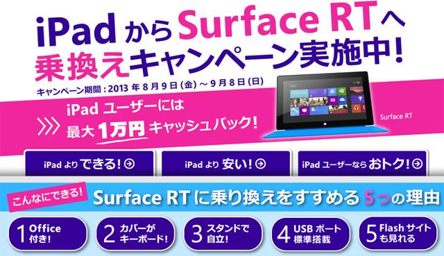 image:日本マイクロソフト、iPadから「Surface RT」への乗り換えキャンペーン